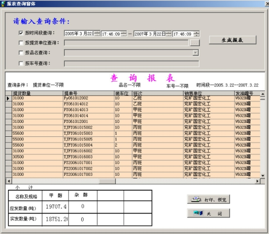 <a href='/zhuandd.htm' class='keys' title='点击查看关于装车系统的相关信息' target='_blank'>装车系统</a>